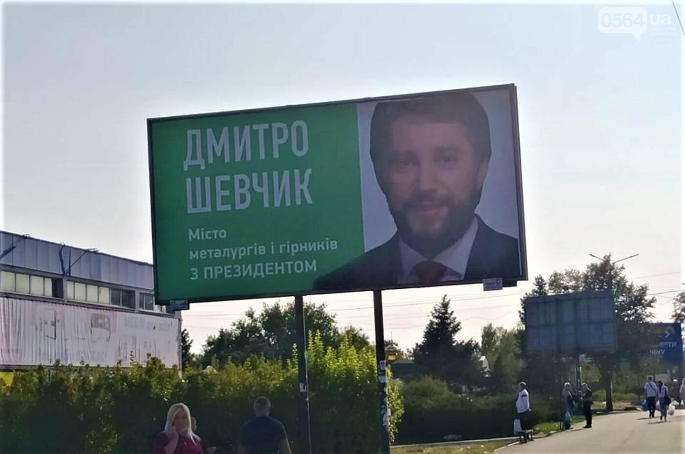 """В Кривом Роге """"Опора"""" фиксирует билборды кандидатов, в том числе без выходных данных, - ФОТО, фото-8"""