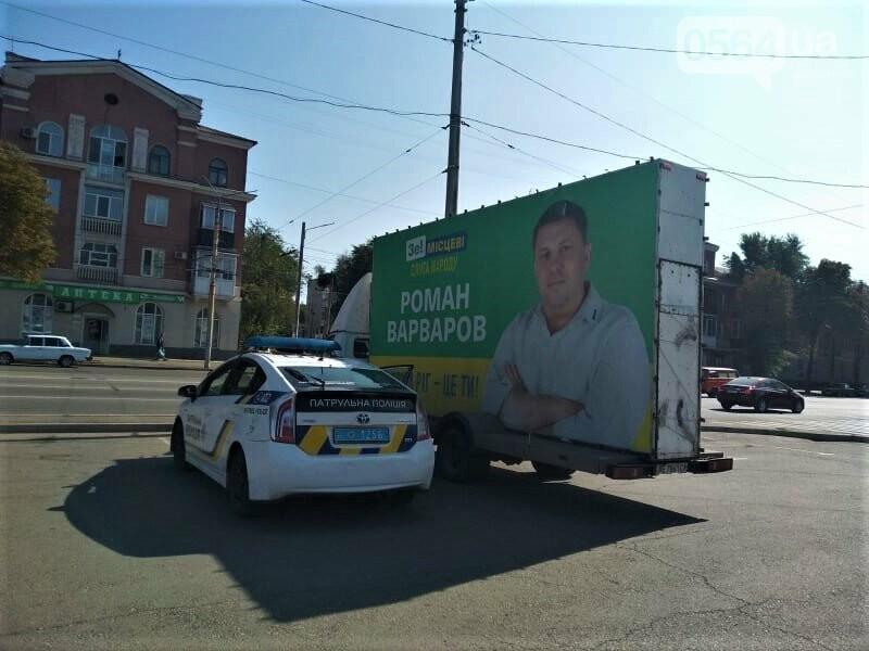 """В Кривом Роге """"Опора"""" фиксирует билборды кандидатов, в том числе без выходных данных, - ФОТО, фото-10"""