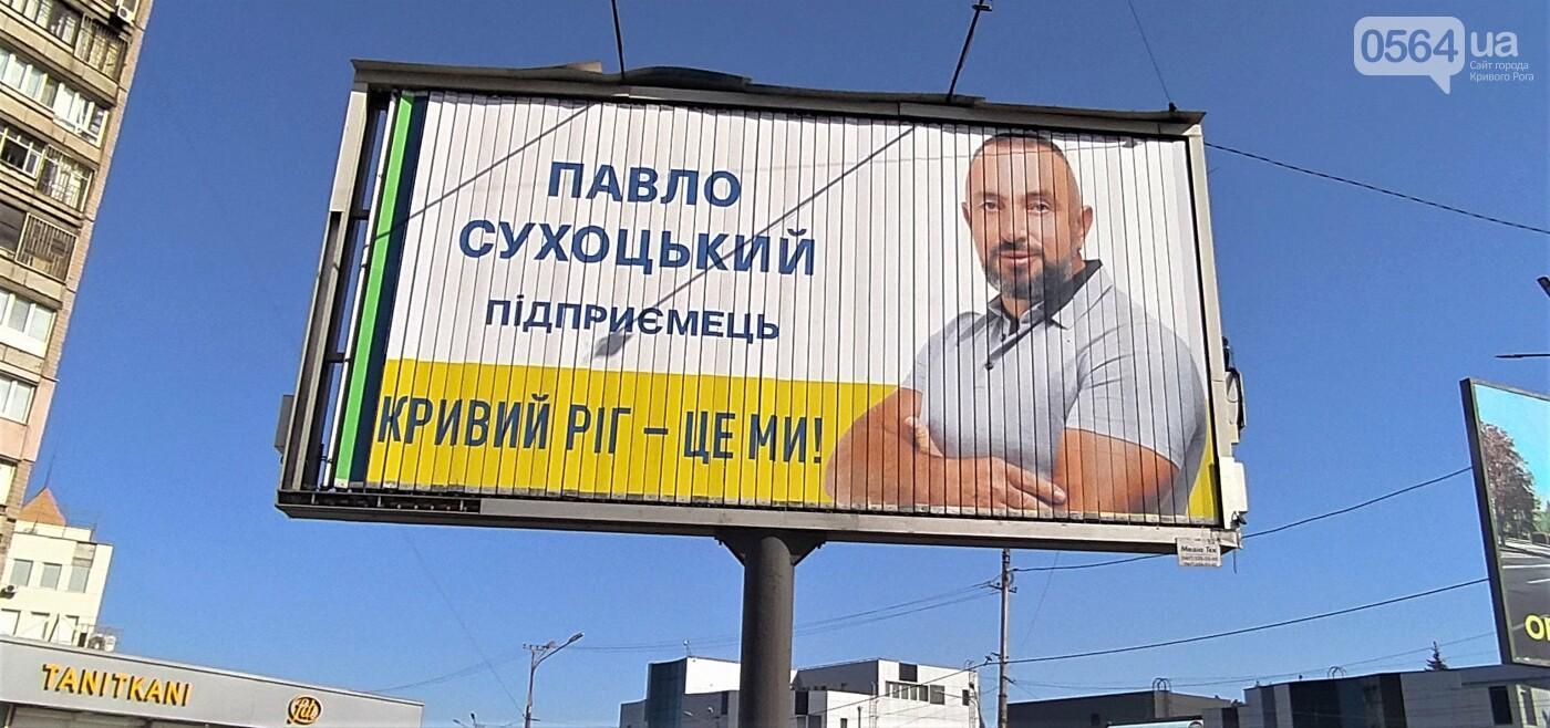 """В Кривом Роге """"Опора"""" фиксирует билборды кандидатов, в том числе без выходных данных, - ФОТО, фото-6"""