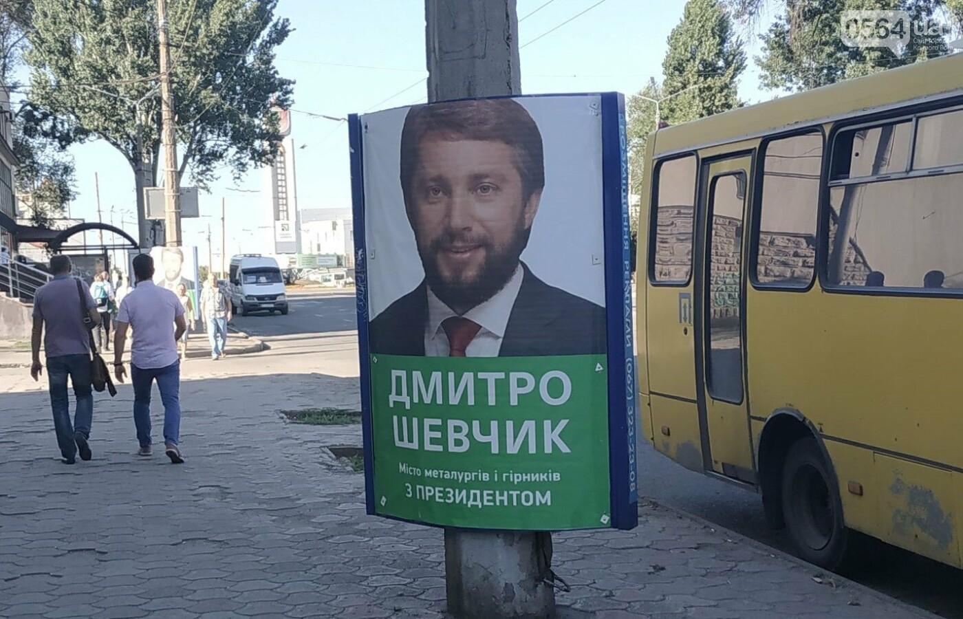 """В Кривом Роге """"Опора"""" фиксирует билборды кандидатов, в том числе без выходных данных, - ФОТО, фото-3"""
