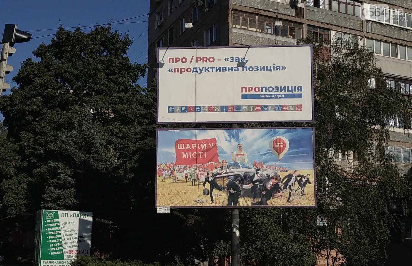 """В Кривом Роге """"Опора"""" фиксирует билборды кандидатов, в том числе без выходных данных, - ФОТО, фото-1"""