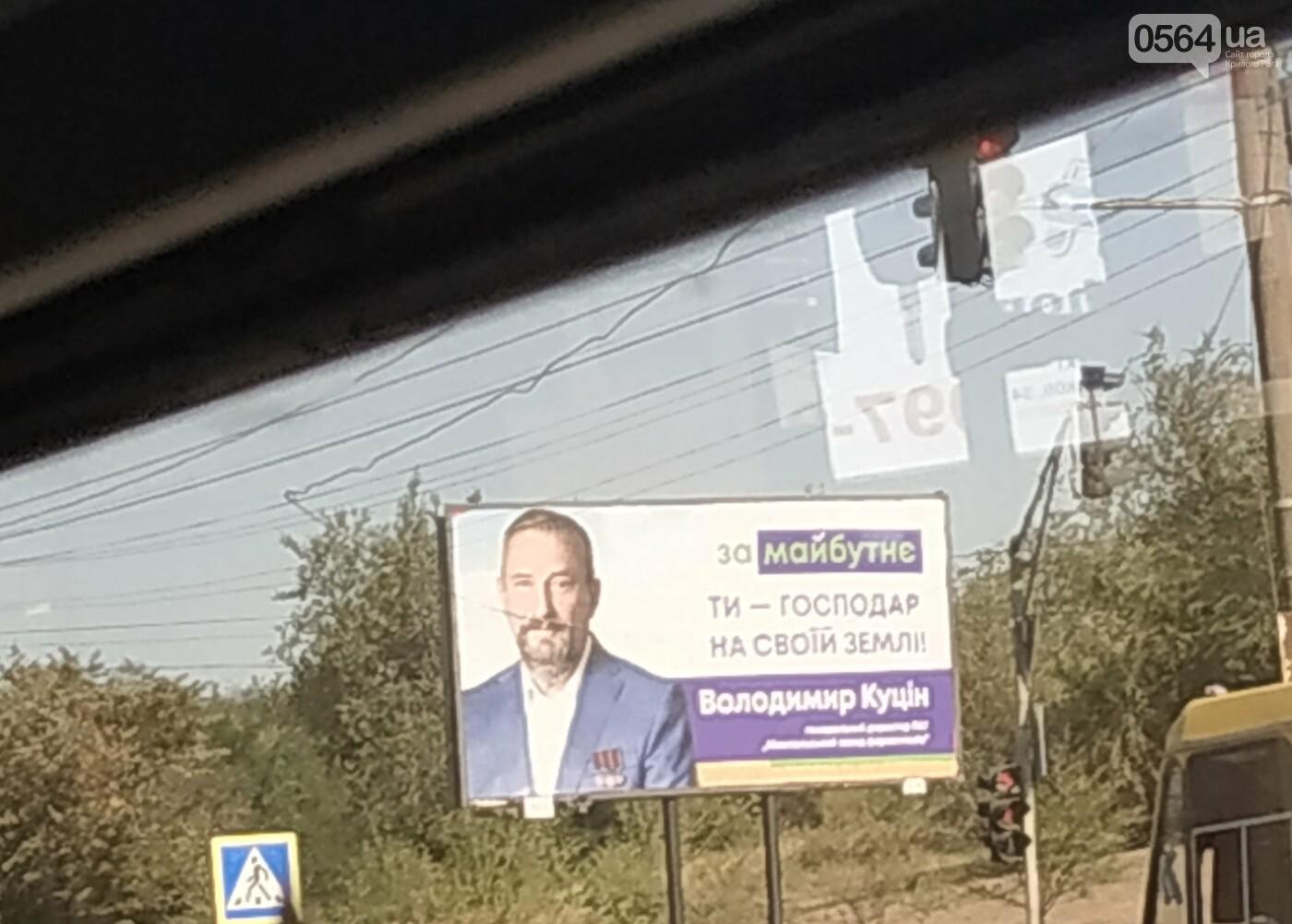 """В Кривом Роге """"Опора"""" фиксирует билборды кандидатов, в том числе без выходных данных, - ФОТО, фото-2"""