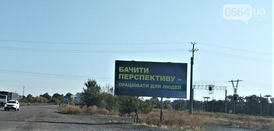 """В Кривом Роге """"Опора"""" фиксирует билборды кандидатов, в том числе без выходных данных, - ФОТО, фото-4"""