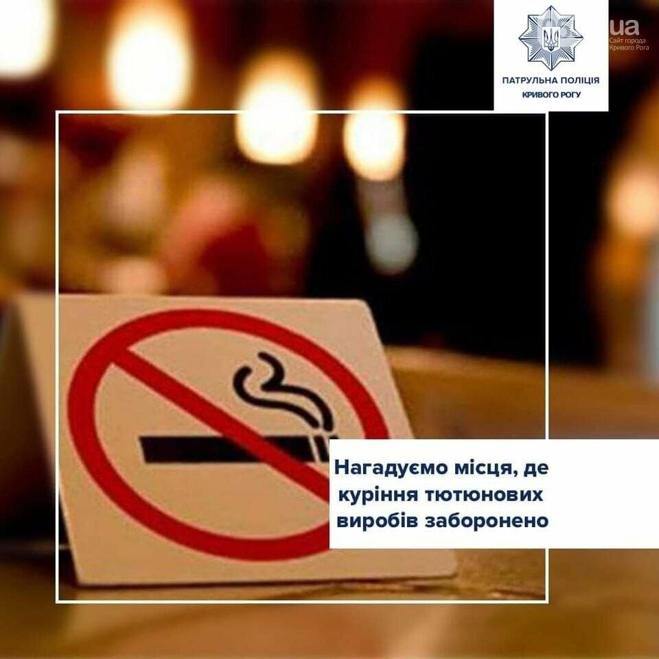 За месяц патрульные привлекли к ответственности 145 криворожан, куривших в общественном месте , фото-1