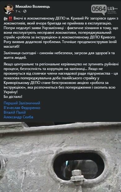 Предупредительная забастовка железнодорожников Кривого Рога показала проблемы и штрейбрехеров, - Волынец, - ВИДЕО, фото-1