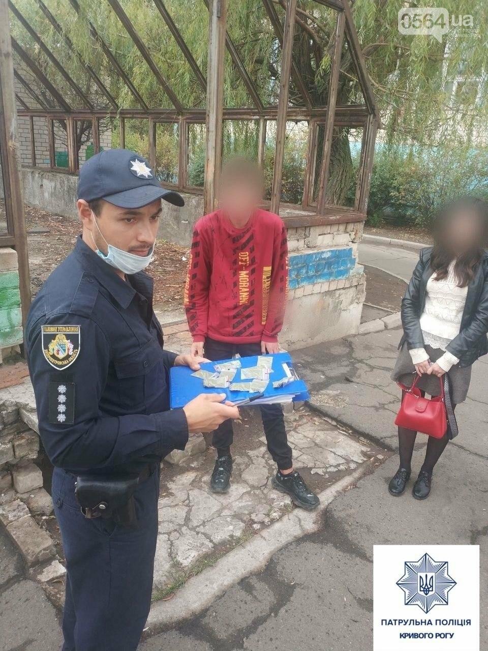 Криворожанин рассказал копам, как нашел возле магазина наркотики, - ФОТО, фото-1