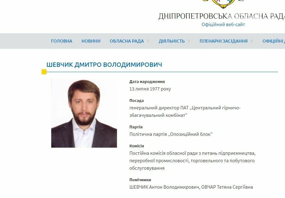 Полиция открыла уголовное дело из-за угроз брату кандидата в мэры Кривого Рога, фото-1