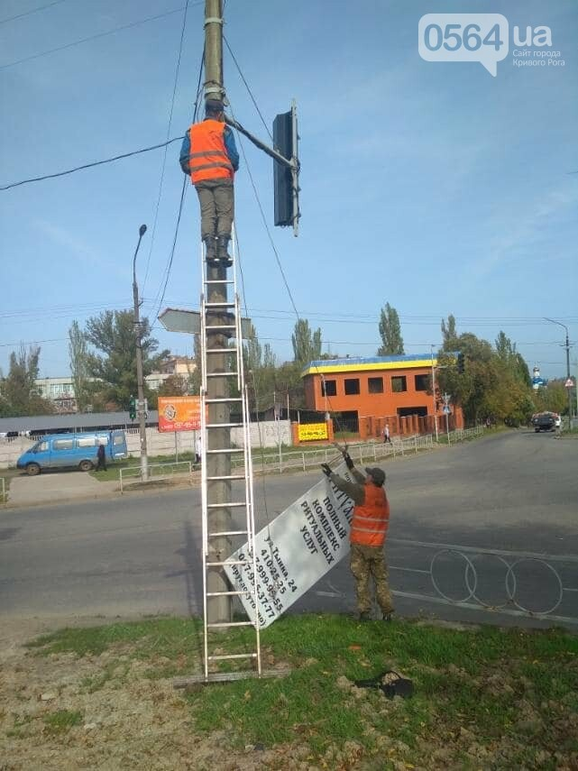 В Кривом Роге продолжают бороться с незаконной рекламой, - ФОТО , фото-2