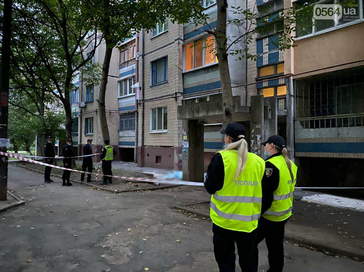 В Кривом Роге погиб мужчина, упавший с 5 этажа жилого дома, - ФОТО 18+, фото-2