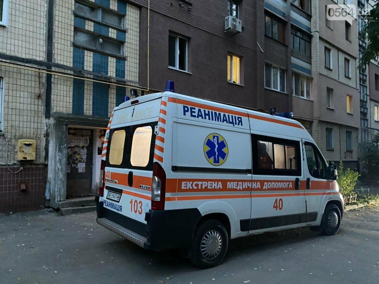 В Кривом Роге погиб мужчина, упавший с 5 этажа жилого дома, - ФОТО 18+, фото-1