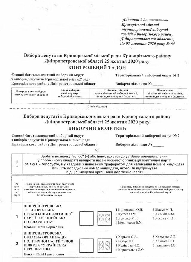 Криворожская ГИК утвердила тексты избирательных бюллетеней, - БЮЛЛЕТЕНИ, фото-5