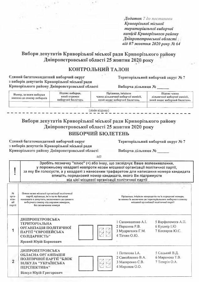 Криворожская ГИК утвердила тексты избирательных бюллетеней, - БЮЛЛЕТЕНИ, фото-15