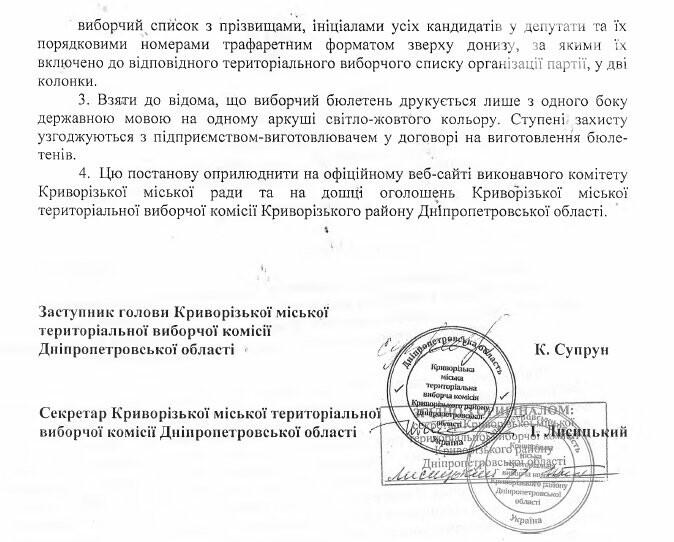 Криворожская ГИК утвердила тексты избирательных бюллетеней, - БЮЛЛЕТЕНИ, фото-2