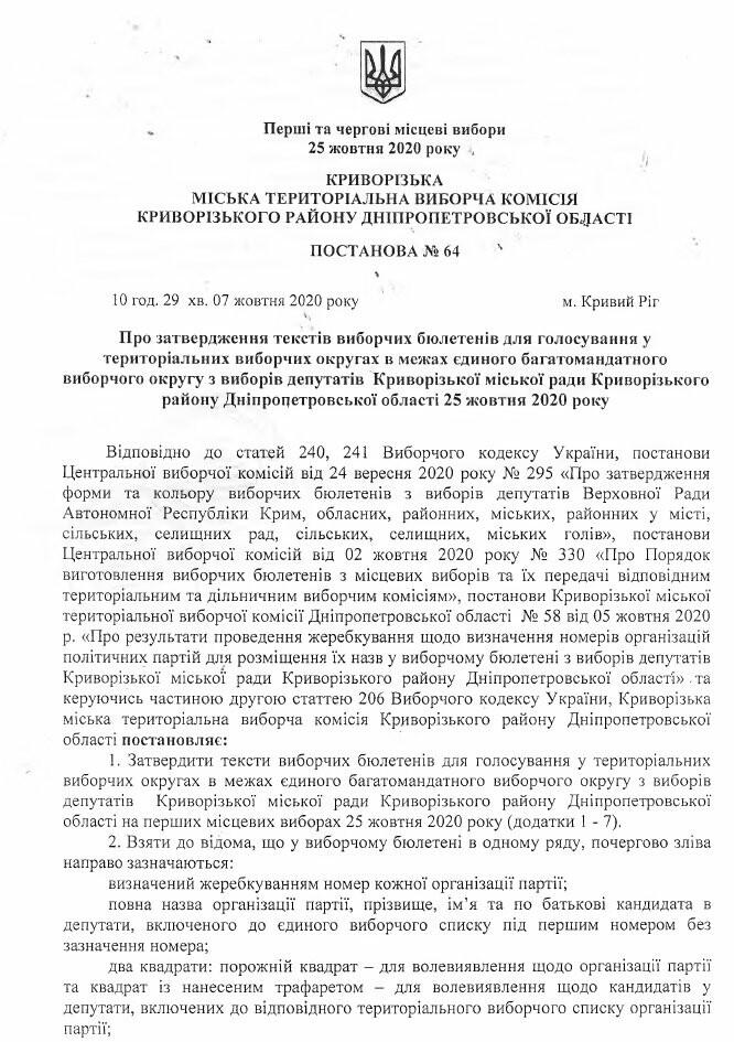 Криворожская ГИК утвердила тексты избирательных бюллетеней, - БЮЛЛЕТЕНИ, фото-1