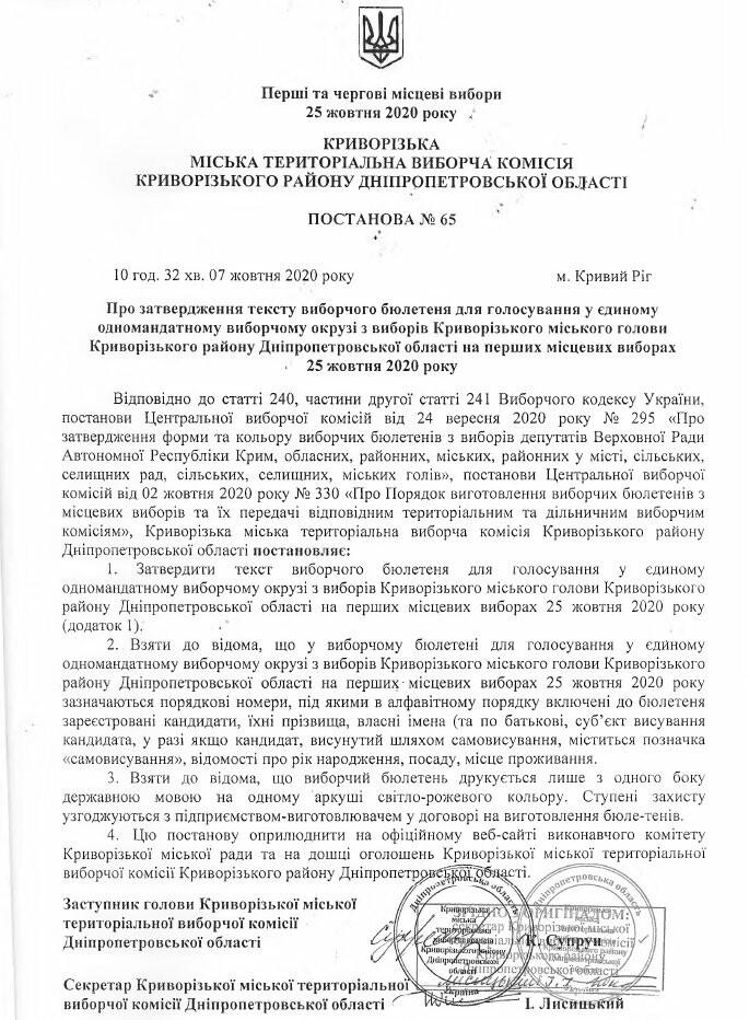 Криворожская ГИК утвердила тексты избирательных бюллетеней, - БЮЛЛЕТЕНИ, фото-17