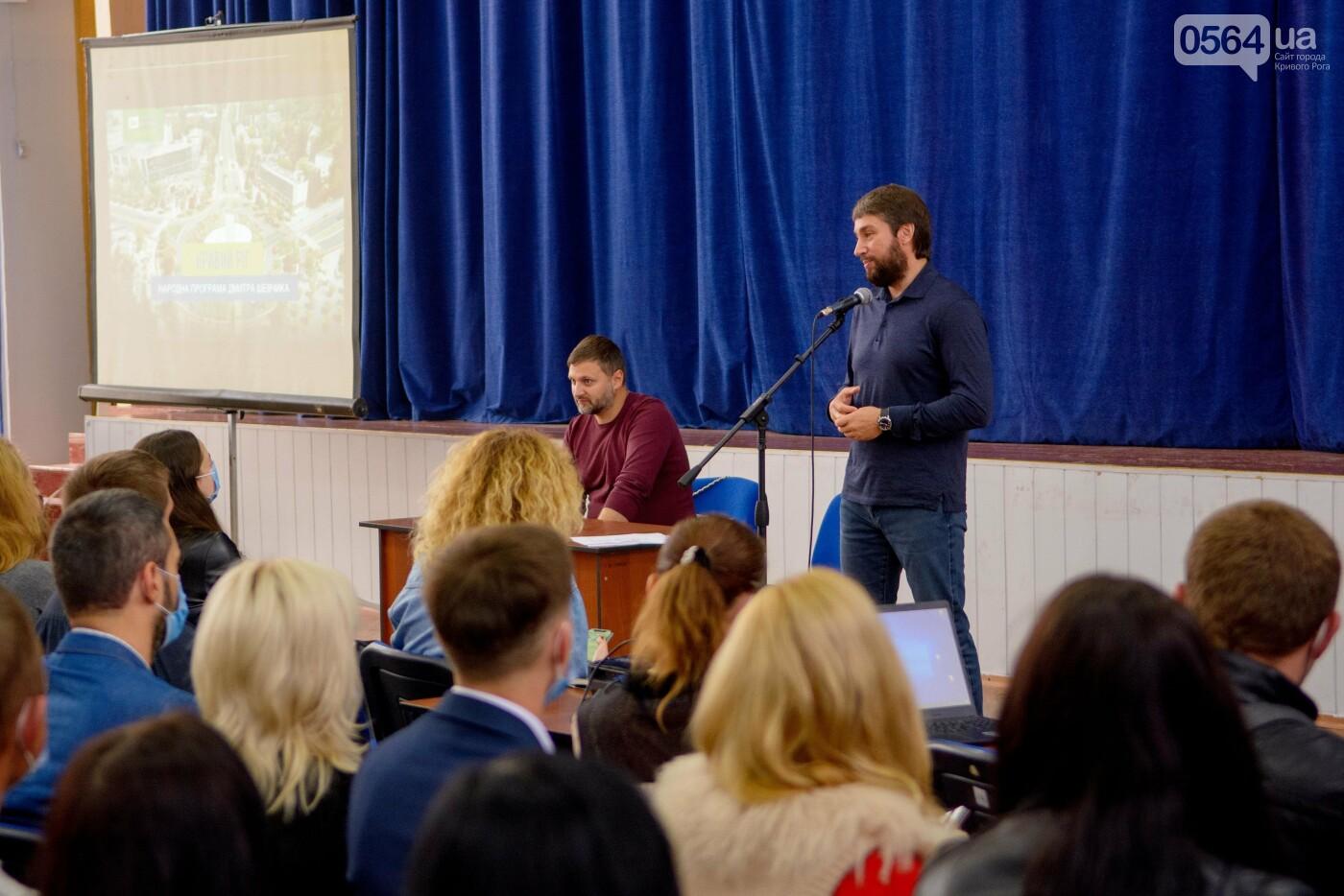 Дмитрий Шевчик презентовал Народную программу развития города , фото-8