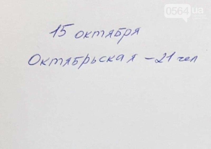 43 сутки протеста в Кривом Роге: 21 горняк остается под землей , фото-1