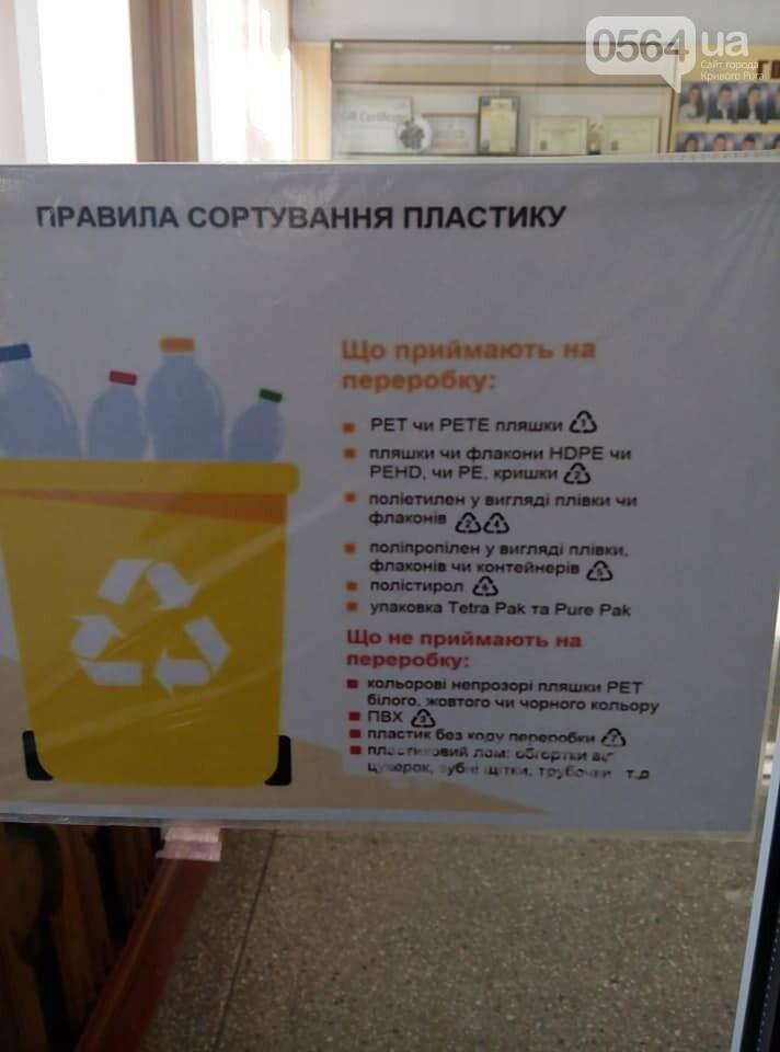 В 171 учебном учреждении Кривого Рога установили баки для раздельного сбора мусора, фото-4