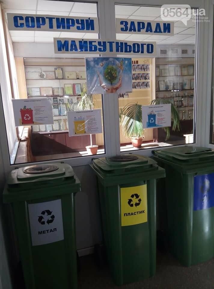 В 171 учебном учреждении Кривого Рога установили баки для раздельного сбора мусора, фото-8