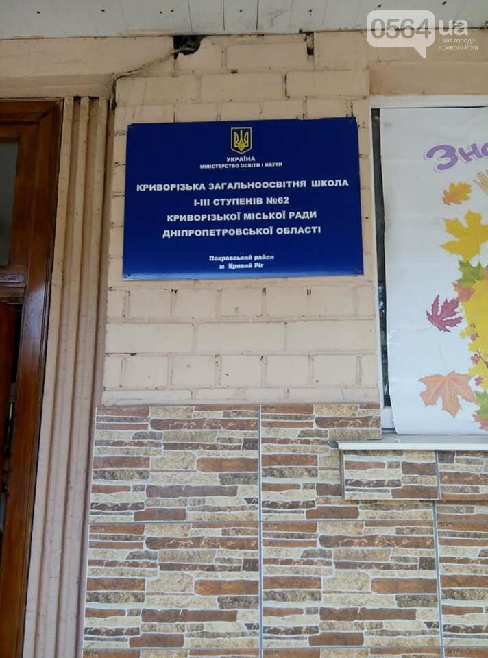 В 171 учебном учреждении Кривого Рога установили баки для раздельного сбора мусора, фото-3