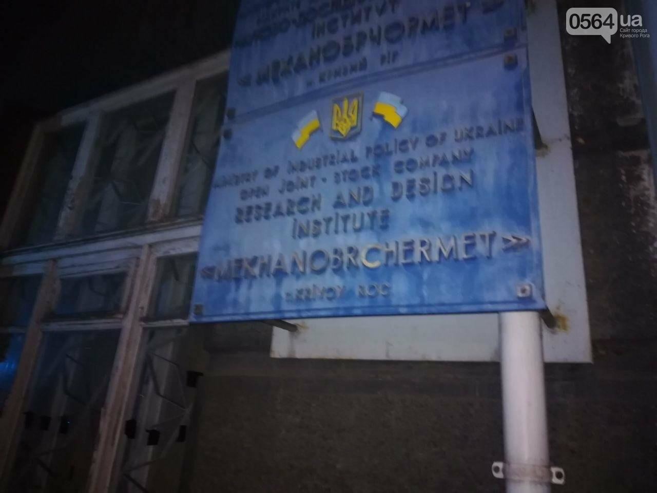 """В Кривом Роге вечером загорелось помещение """"Механобрчермета"""", - ФОТО, фото-1"""