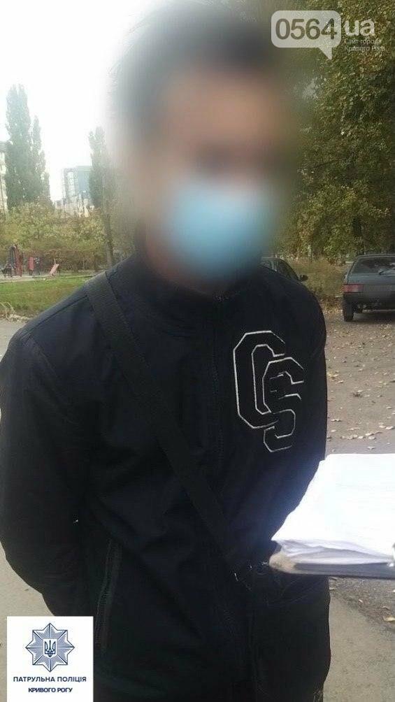 """У 18-летнего криворожанина, который неоднократно попадался с наркотиками, нашли пакетики с """"травкой"""", - ФОТО , фото-1"""