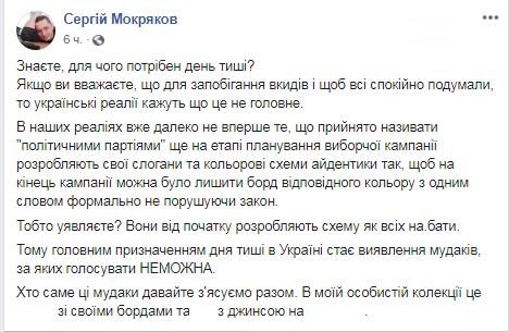 """Как прошел """"день тишины"""" в Кривом Роге, - ФОТО , фото-1"""