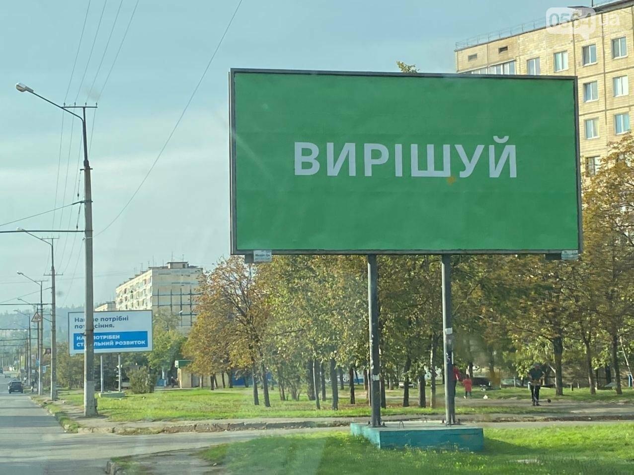"""Как прошел """"день тишины"""" в Кривом Роге, - ФОТО , фото-9"""