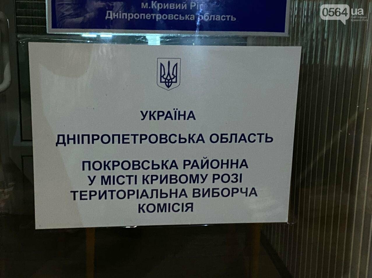 Явка на местных выборах в Покровском районе Кривого Рога составила 35,09 %, - ФОТО, ВИДЕО, фото-2