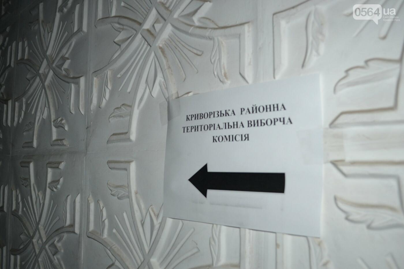 Криворожская РИК продолжает принимать протоколы об итогах голосования на выборах в райсовет, - ФОТО, фото-10