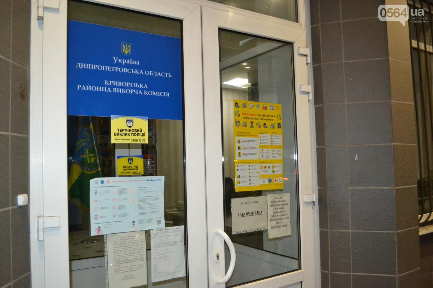 Криворожская РИК продолжает принимать протоколы об итогах голосования на выборах в райсовет, - ФОТО, фото-11