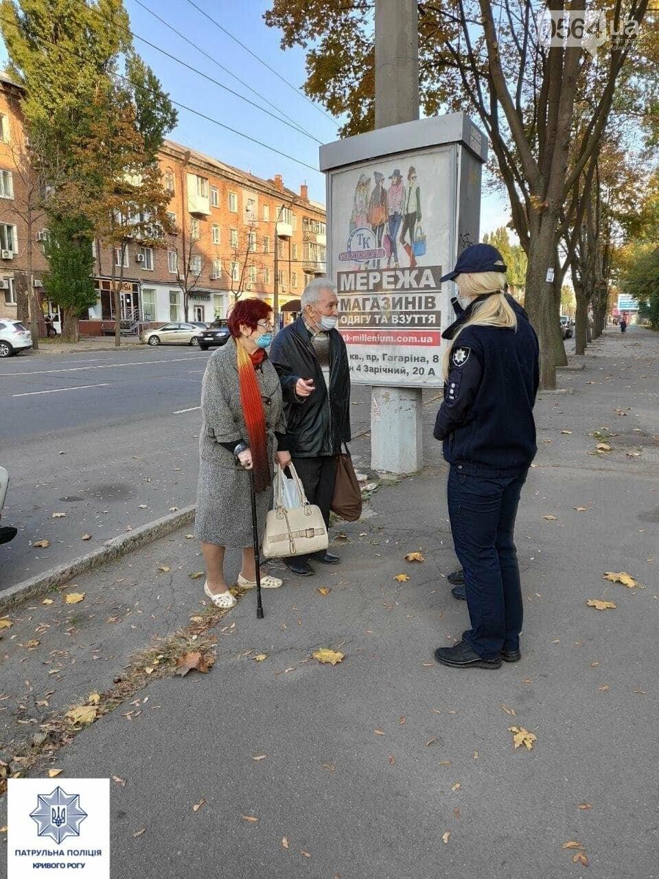 Патрульные беседами пытаются добиться от криворожан выполнение карантинных требований, - ФОТО, фото-3