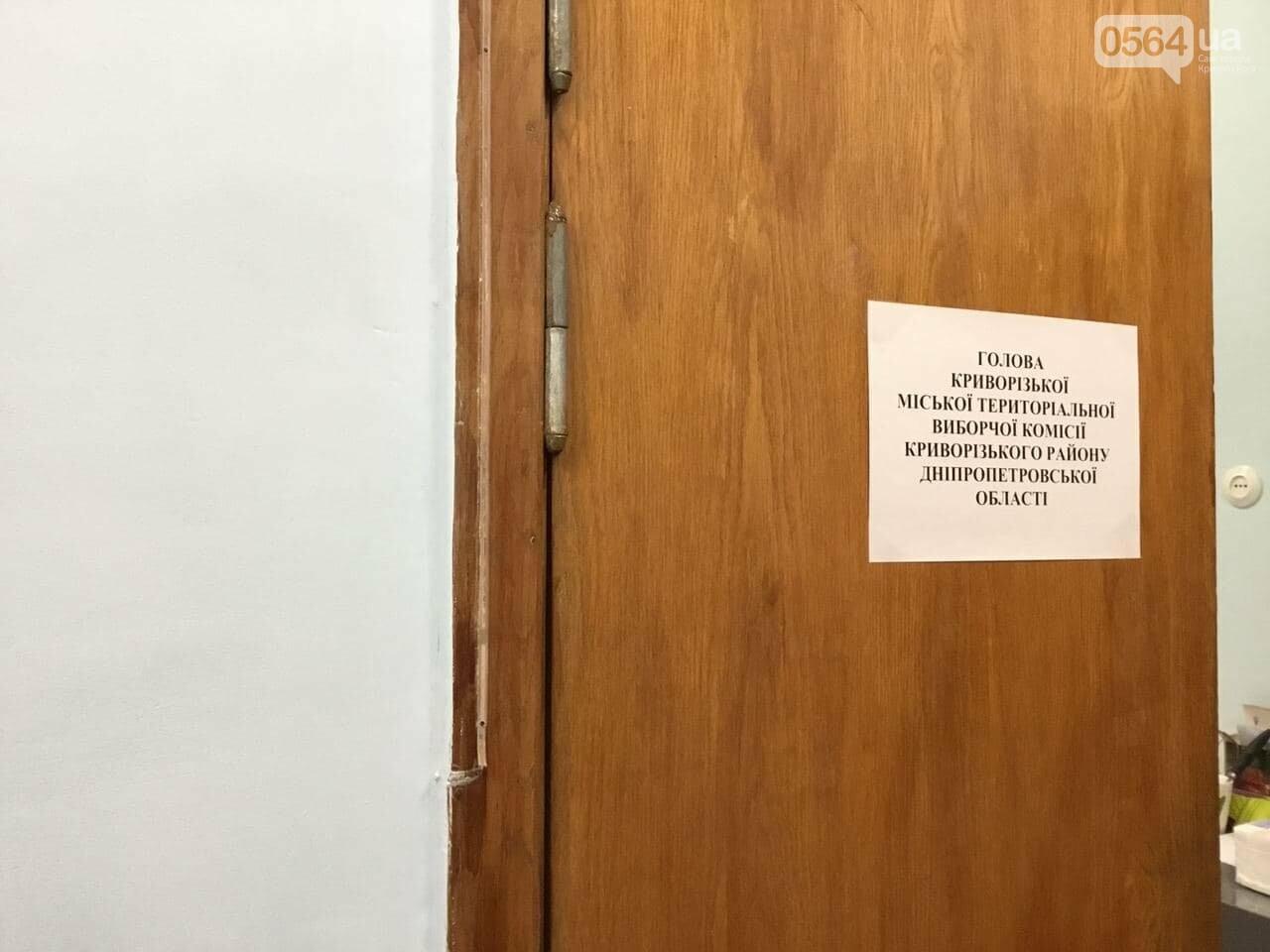 В Кривом Роге проходит заседание ГИК, - ПРЯМАЯ ТРАНСЛЯЦИЯ, фото-3
