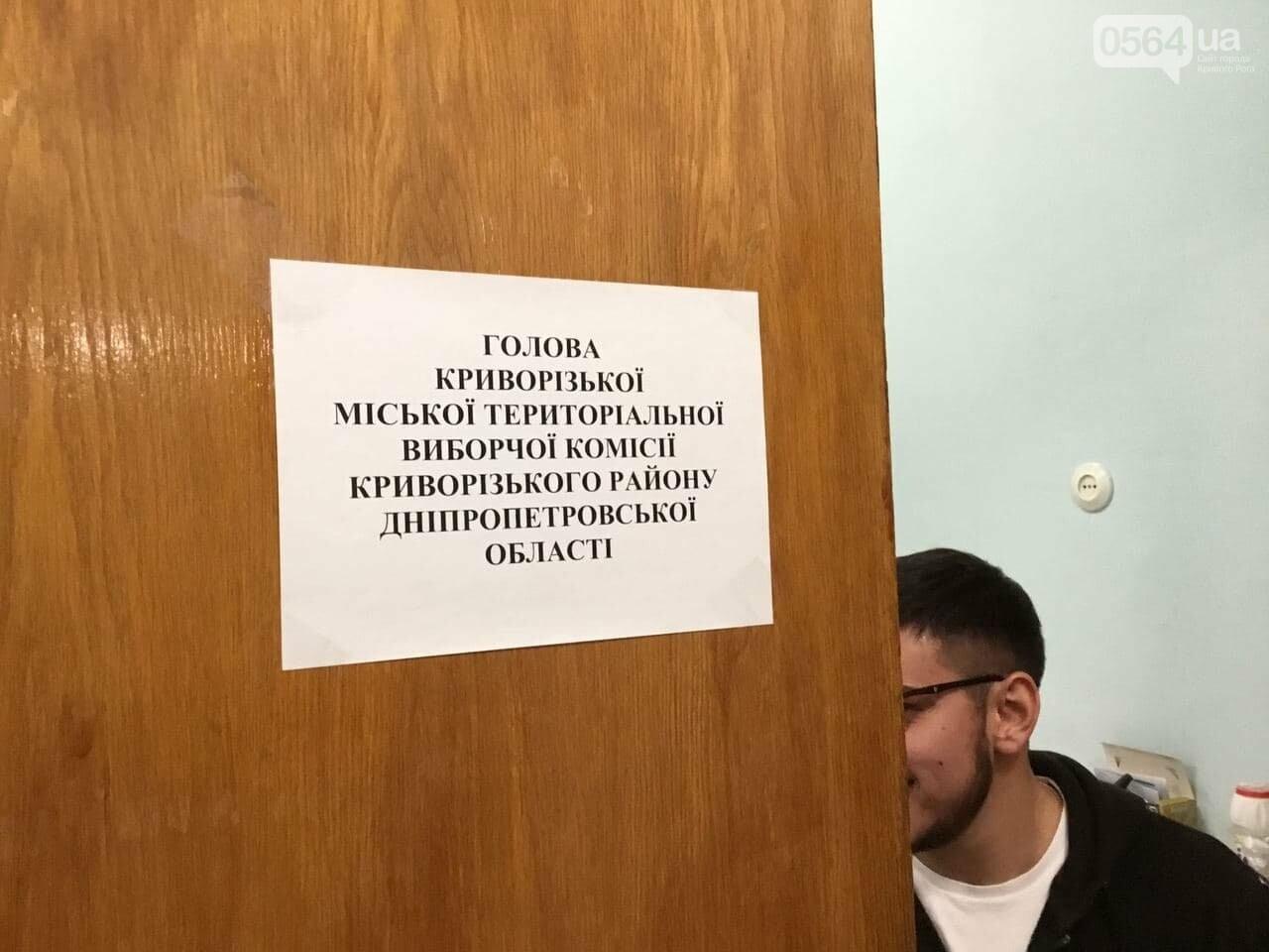 В Кривом Роге проходит заседание ГИК, - ПРЯМАЯ ТРАНСЛЯЦИЯ, фото-2