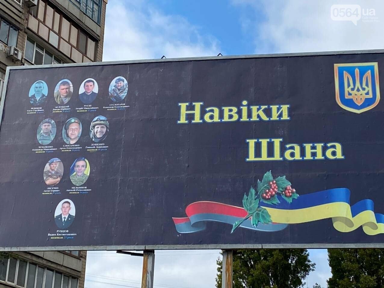 """Навіки шана"": В центре Кривого Рога разместили борд с фотографиями 10 погибших Героев, - ФОТО , фото-2"