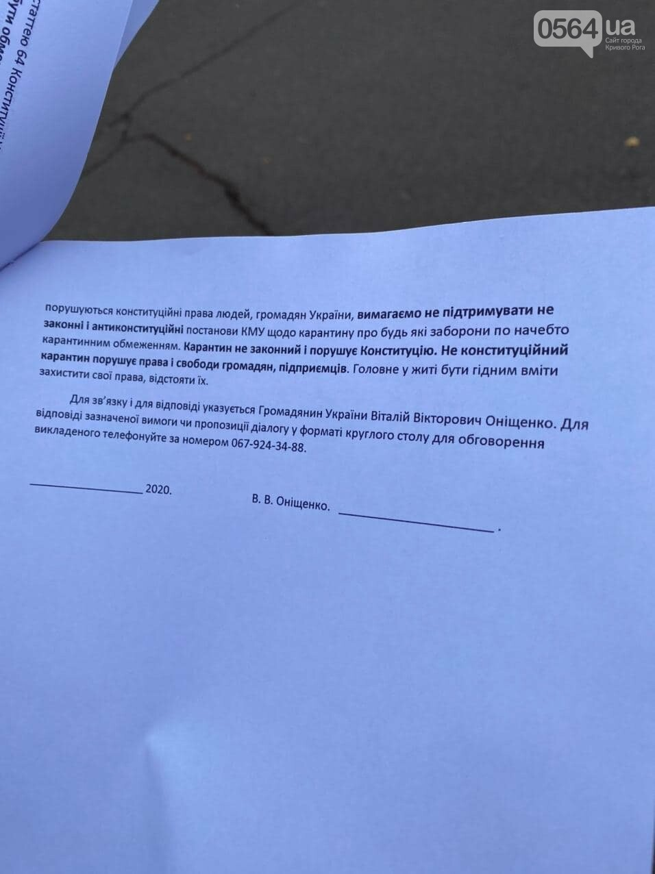 Представители малого бизнеса продолжили протест возле мэрии Кривого Рога, - ФОТО, ВИДЕО, фото-10