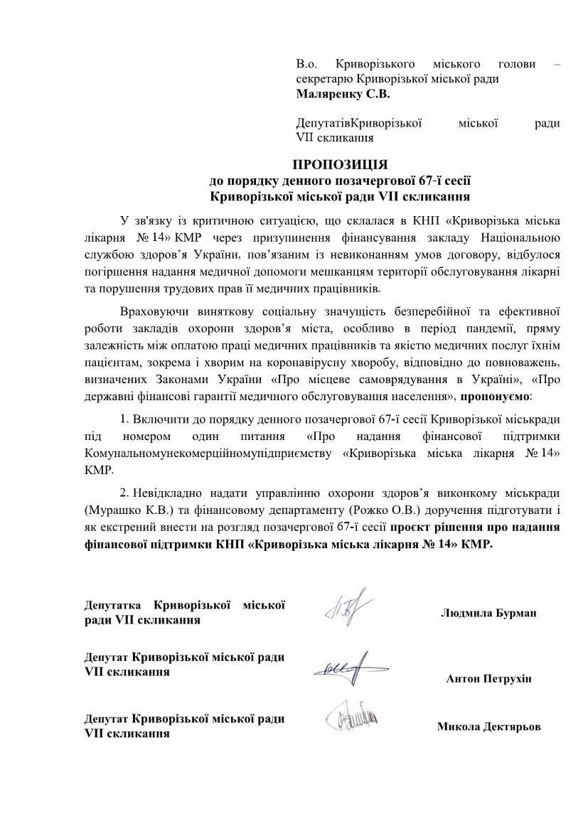 Криворожские депутаты требуют включить в повестку дня внеочередной сессии вопрос поддержки 14 горбольницы, - ДОКУМЕНТ , фото-2