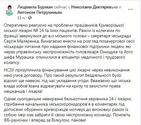 Криворожские депутаты требуют включить в повестку дня внеочередной сессии вопрос поддержки 14 горбольницы, - ДОКУМЕНТ , фото-1