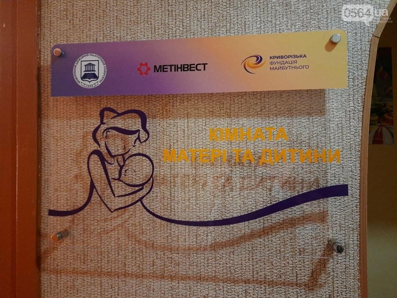 За підтримки компанії Метінвест в університетах Кривого Рогу відкривають кімнати матері та дитини, фото-3