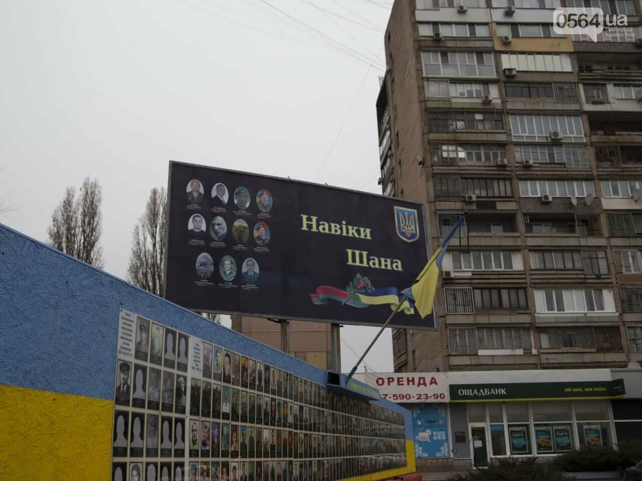 В центре Кривого Рога разместили борд с фотографиями погибших в АТО Героев, - ФОТО , фото-4
