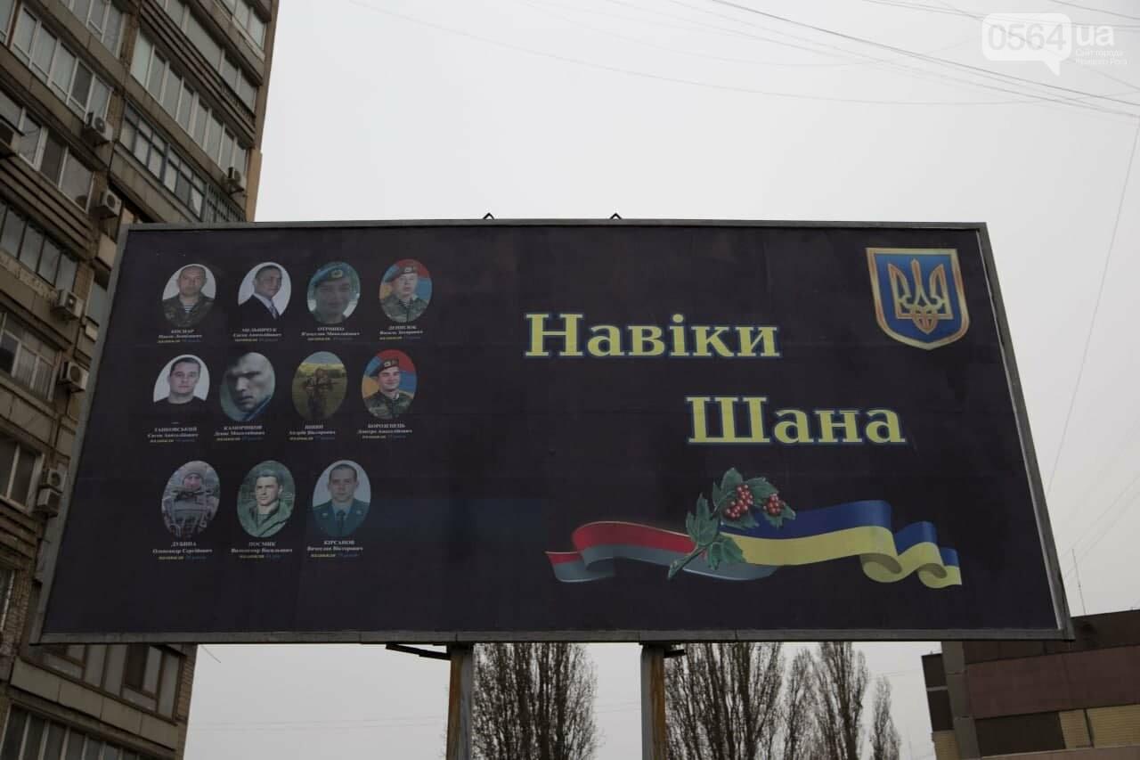 В центре Кривого Рога разместили борд с фотографиями погибших в АТО Героев, - ФОТО , фото-3