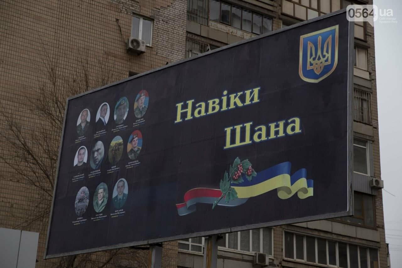 В центре Кривого Рога разместили борд с фотографиями погибших в АТО Героев, - ФОТО , фото-1