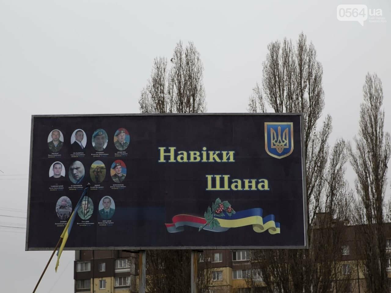 В центре Кривого Рога разместили борд с фотографиями погибших в АТО Героев, - ФОТО , фото-5