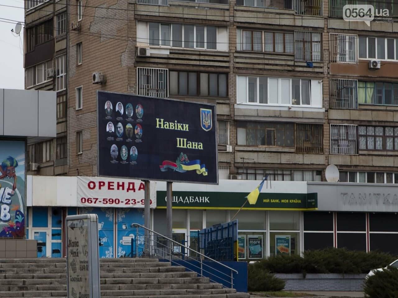 В центре Кривого Рога разместили борд с фотографиями погибших в АТО Героев, - ФОТО , фото-2