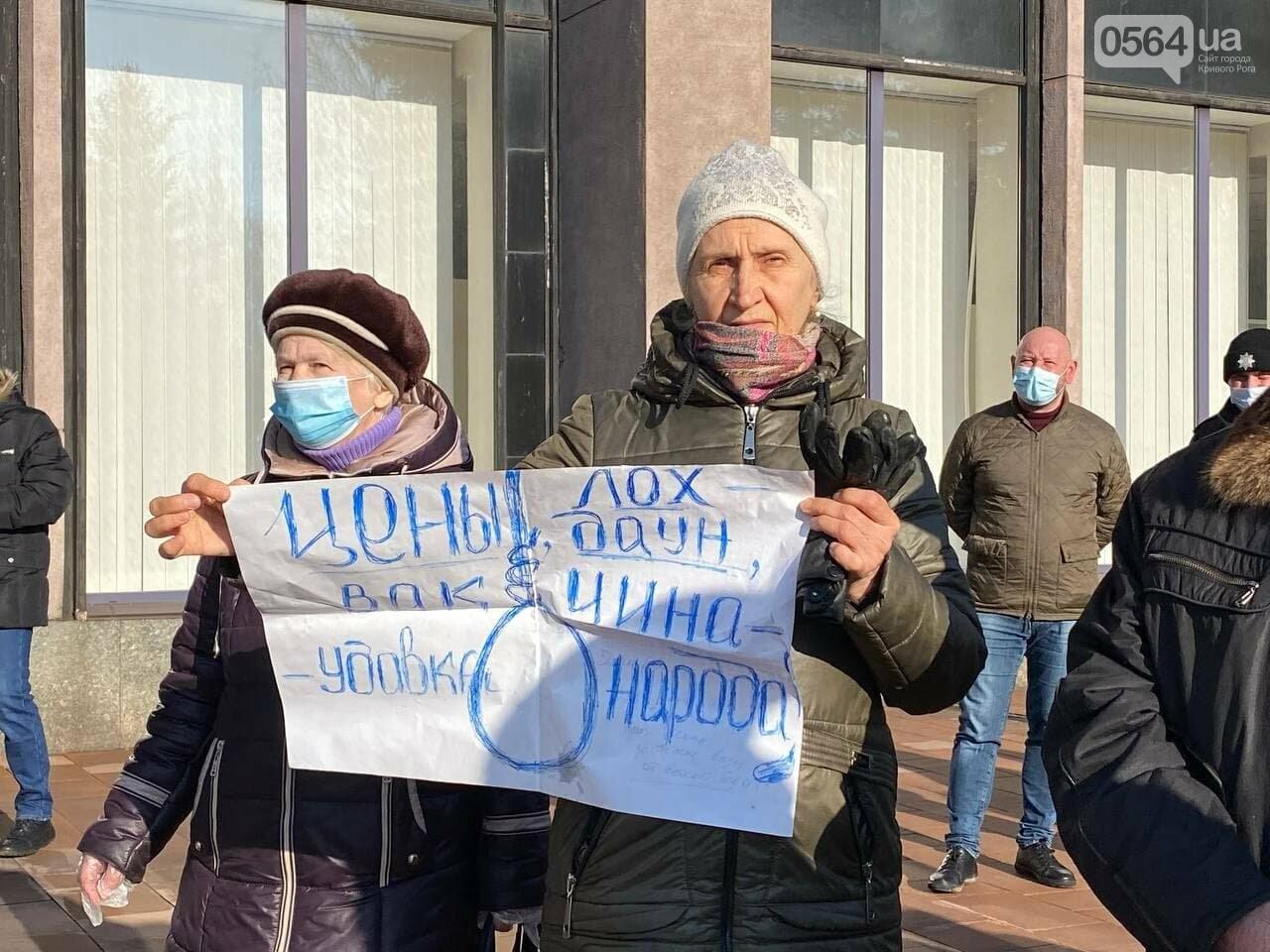 "Криворожане вышли на митинг против ""тарифного геноцида"", - ФОТО, ВИДЕО (ДОПОЛНЕНО), фото-1"