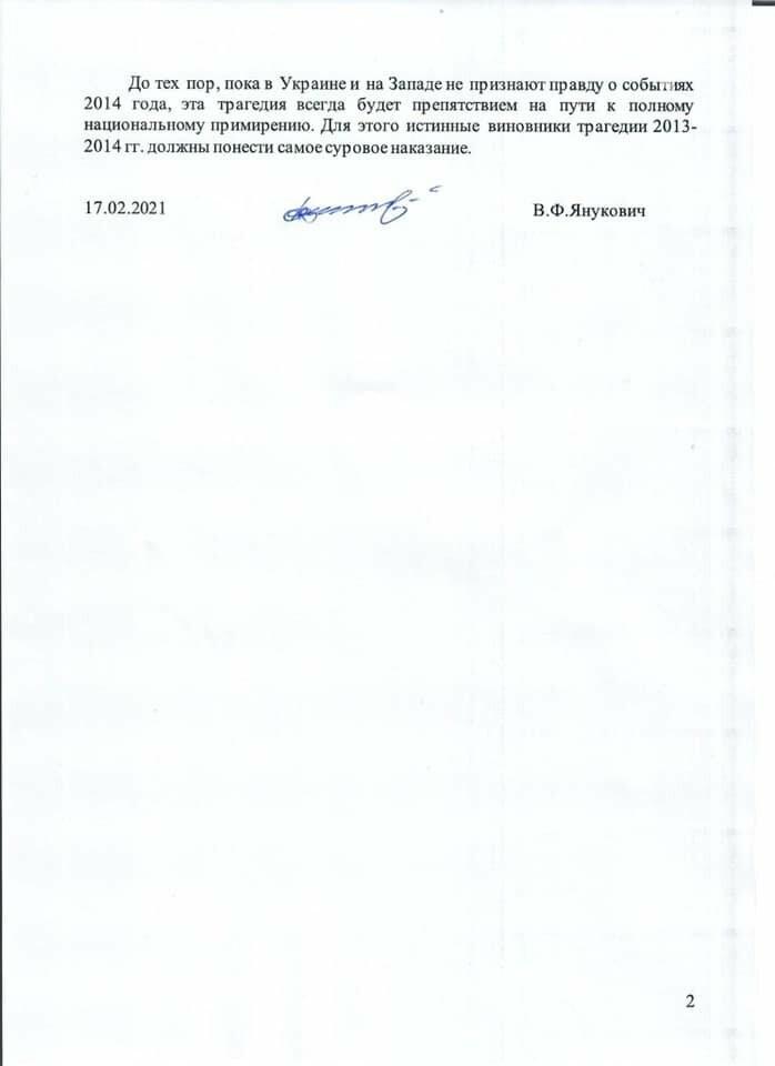 Беглый президент высказался о решении ВР относительно Революции Достоинства, фото-2