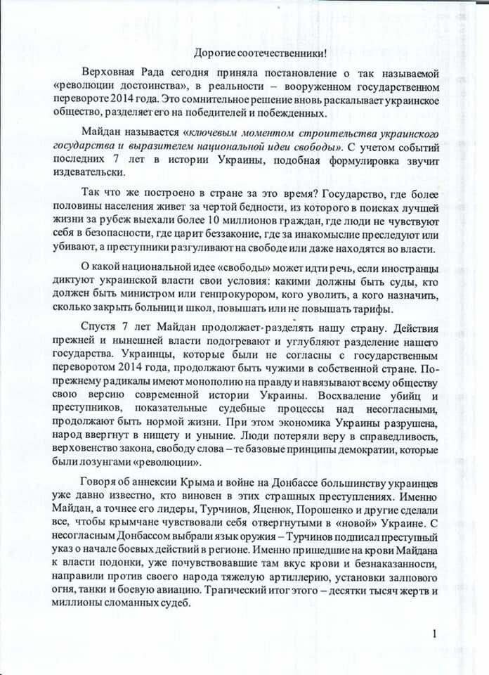Беглый президент высказался о решении ВР относительно Революции Достоинства, фото-1