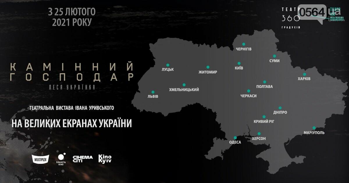 К 150-летию Леси Украинки в кинотеатрах страны покажут видеоверсию спектакля, поставленного криворожанином Иваном Урывским, - ФОТО, фото-2