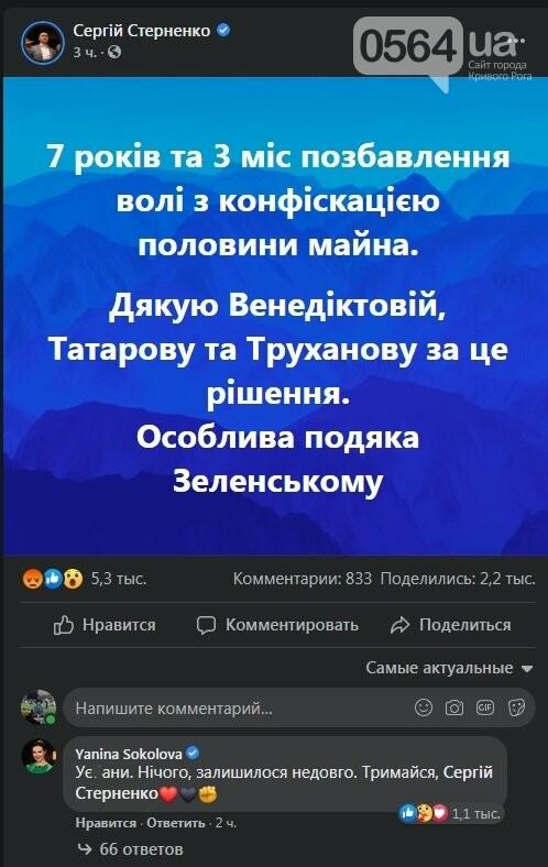 """""""Сегодня посадили не Стерненко, а каждого из нас!"""": в Кривом Роге активисты зовут на акцию, - ВИДЕО, фото-1"""