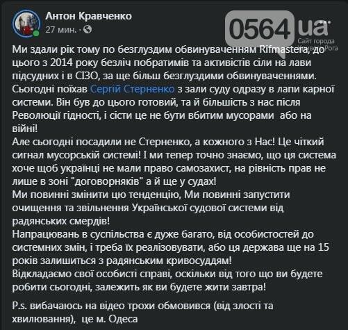 """""""Сегодня посадили не Стерненко, а каждого из нас!"""": в Кривом Роге активисты зовут на акцию, - ВИДЕО, фото-2"""